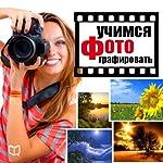 Uchimsja fotografirovat'. Prakticheskie sovety [Let's Photograph: Tips and Lessons] | Djeni Orton