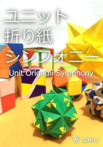 Unit Origami - 8