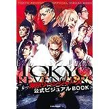 東京リベンジャーズ 公式ビジュアル BOOK