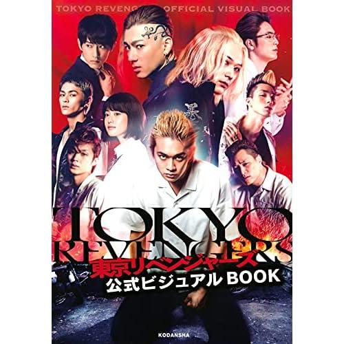 東京リベンジャーズ 公式ビジュアル BOOK 表紙画像