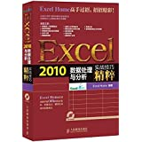 Excel 2010数据处理与分析实战技巧精粹(附光盘)