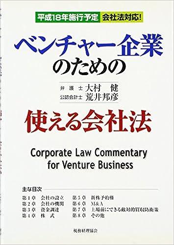 ベンチャー企業のための使える会社法