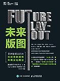 未来版图:全球聪明公司的科技创新趋势和商业化路径