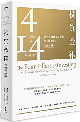 The Four Pillars of Investing_Lessons for Building a Winning Portfolio (Chinese Edition) by William Bernstein