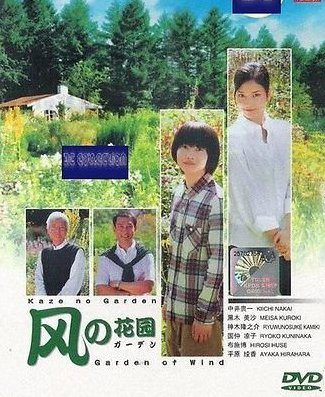 Garden of the Wind / Kaze no Garden Japanese Tv Drama Dvd English Sub NTSC All Region (3 Dvd Digipak Boxset)