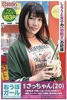 おうぼガール PHOTO COLLECTION 仮名 さっちゃん(PRESTIGE DIGITAL BOOK SERIES)