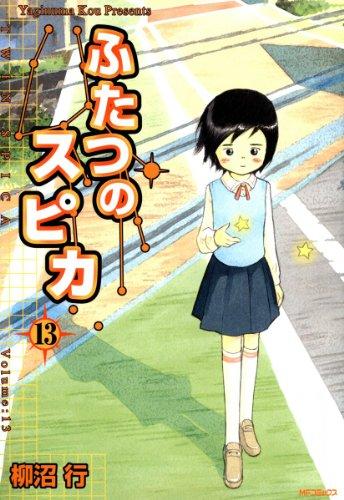 ふたつのスピカ 13 (コミックフラッパー)