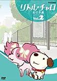 リトル・チャロ ~ニューヨーク編~ Vol.2 恋の予感 [DVD]
