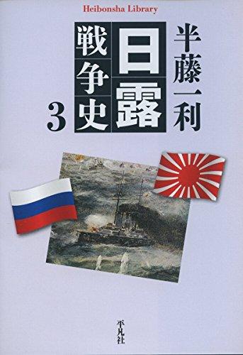 日露戦争史 3 (平凡社ライブラリー)