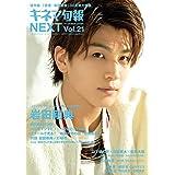 キネマ旬報 NEXT Vol.21