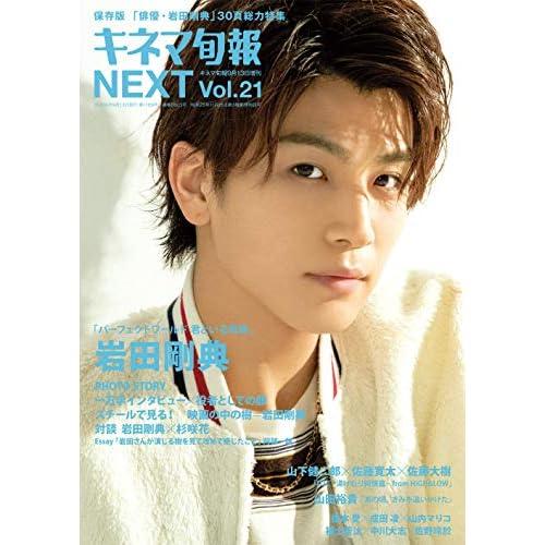 キネマ旬報 NEXT Vol.21 表紙画像