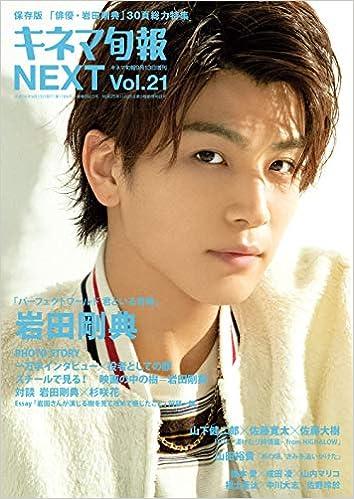 キネマ旬報NEXT Vol.21 (表紙巻...