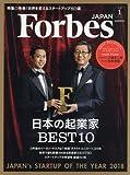 Forbes JAPAN(フォーブスジャパン) 2018年 01 月号 [雑誌]