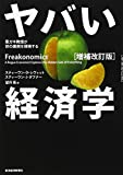 img - for Freakonomics - JAPANESE EDITION book / textbook / text book