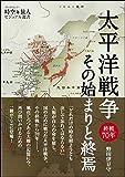 太平洋戦争 その始まりと終焉 (SAN-EI MOOK 時空旅人ビジュアル選書)