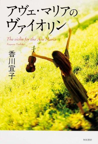 アヴェ・マリアのヴァイオリン (単行本)