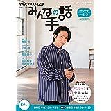 NHK みんなの手話 2021年 7~9月