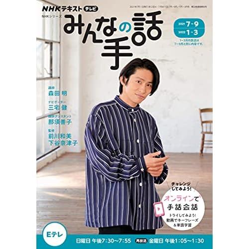 NHK みんなの手話 2021年 7~9月 表紙画像