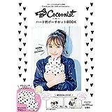 Cocoonist ハート柄ポーチセット BOOK