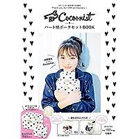 Cocoonist 表紙画像