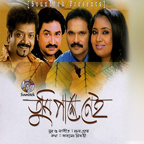 Tumi Chara Bachina Baby Naznin mp3 download