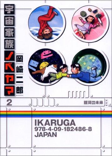 宇宙家族ノベヤマ 2 (ビッグコミックス)