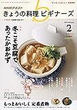 NHKきょうの料理ビギナーズ 2019年 02 月号 [雑誌]
