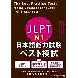 JLPT日本語能力試験 ベスト模試 N1 The Best Practice Tests for the Japanese-Language Proficiency Test N1
