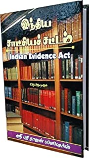 Indian Penal Code Book In Tamil+