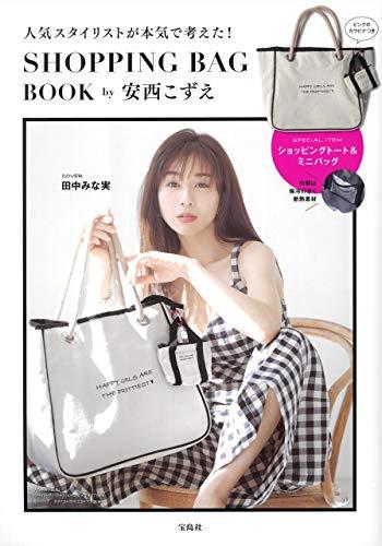 人気スタイリストが本気で考えた ショッピングバッグ BOOK by 安西こずえ 画像 A