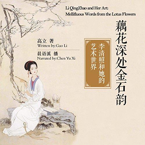 藕花深处金石韵:李清照和她的艺术世界 - 藕花深處金石韻:李清照和她的藝術世界 [Li QingZhao and Her Art: Mellifluous Words from the Lotus - Chinese Art Lotus Flower