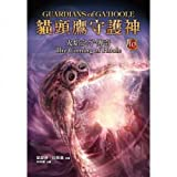 Download Guardians of Ga'hoole 10: The Coming of Hoole (Chinese Edition) in PDF ePUB Free Online