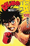 Hajime no Ippo - The Fighting - Vol. 108 (In Japanese)