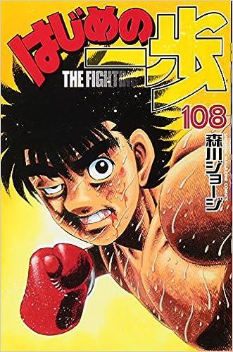 はじめの一歩(108)