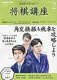 NHK将棋講座 2019年 02 月号 [雑誌]