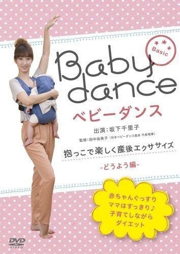 (Special Interest - Baby Dance Dakko De Tanoshiku Sango Exercise Doyo Hen [Japan DVD] COBG-6345)
