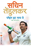 PLAYING IT MY WAY : MY AUTOBIOGRAPHY (Marathi Edition)