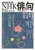 NHK俳句 2019年 12 月号 [雑誌]