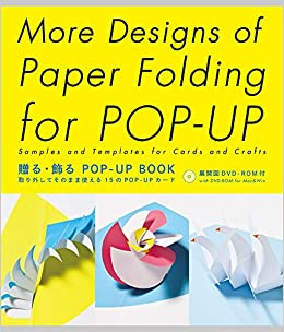 more designs of paper folding for pop up samples and templates for