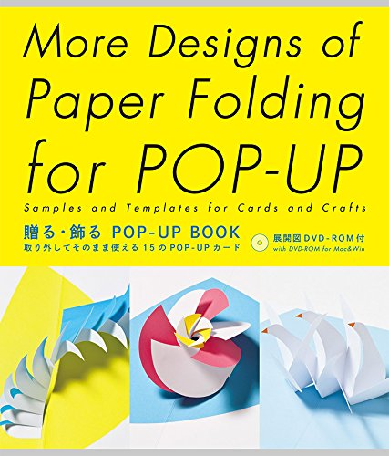 More Designs of Paper Folding for POP-UP: Samples and Templates for Cards and Crafts (Japanese Edition)