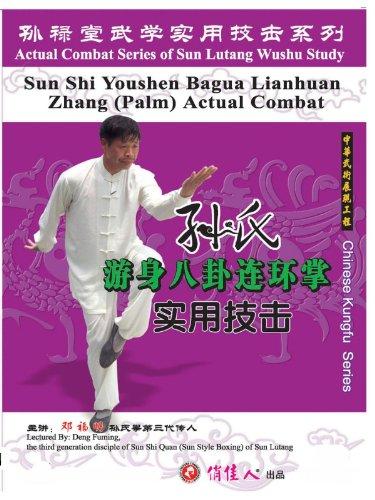 Sun-style Youshen Bagua Lianhuan Zhang (Palm) Actual Combat