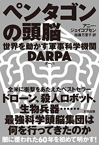 ペンタゴンの頭脳 世界を動かす軍事科学機関DARPA (ヒストリカル・スタディーズ)