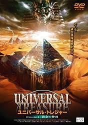 ユニバーサル・トレジャー Episode2:黄金の神殿
