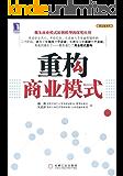 重构商业模式 (新金融时代)
