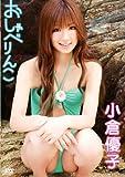 おしゃべりんこ [DVD]