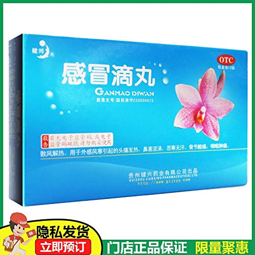 2.5g12 bags of Jianxing Ganmao Dropping Pills for clearing away heat and detoxification, headache, fever, nasal obstruction, runny nose, cold, sore throat and pharyngitis