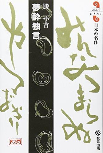 夢酔独言 (読んでおきたい日本の名作)