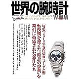 世界の腕時計 2018年Vol.136 小さい表紙画像
