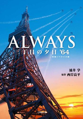 ALWAYS 三丁目の夕日'64 (小学館文庫)
