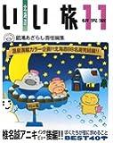 北海道いい旅研究室〈第11号〉